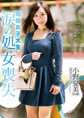 before現役女子大生 涙の処女喪失 小野夏美(20歳)after