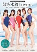 競泳水着Lovers 〜5人の美しき高身長マーメイドたち〜