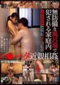 無防備な風呂場で犯される家庭内ロ●ータ近○相姦映像集 4時間