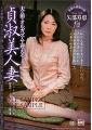 夫の前でオルガズムを迎える 貞淑美人妻 矢部寿恵45歳