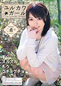 ユルカワ☆ガール 愛内希20歳