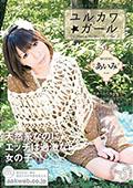 ユルカワ☆ガール 時田あいみ22歳