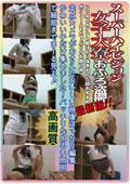 スーパーハイビジョン女子大寮おふろ盗撮 最新版!!
