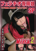変態女子 フェラチオ専用娘SP Mina2
