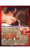 妊産婦母乳奥様 Women's Clothing and MILKING VOL.006