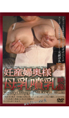 妊産婦奥様母乳噴乳映像 Women's Clothing and MILKING VOL.010 VOL.011