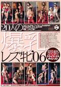 20人の爆乳レズ牝'06
