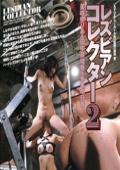 レズビアンコレクター2 柊早矢・田中奈緒香・峯本明日香