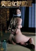 美熟女奴隷 3 吉岡奈々子 35歳