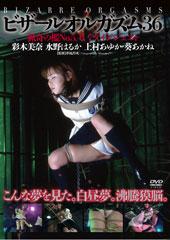 BIZARRE ORGASMS ビザールオルガズム36 「猟奇の檻」No.5・6・7ダイジェスト