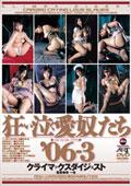 クライマックスダイジェスト 狂い泣く愛奴たち'06-3