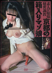 素人お嬢様秘密調教 京都の箱入りマゾ娘 木下ケイコ