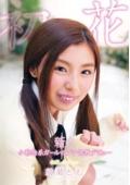 新人 小動物系ガールのプチ調教デビュー 初花hatsuhana 綾瀬とも20歳