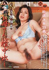 近親相姦 お母さんに膣中出し 松浦ユキ39歳
