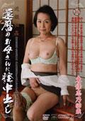 近親相姦 還暦のお母さんに膣中出し 東條志乃 60歳
