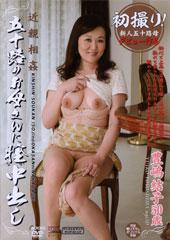 近〇相姦 五十路のお母さんに膣中出し 豊嶋結子 50歳