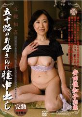 近〇相姦 五十路のお母さんに膣中出し 安田佐和子 58歳