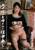 近親相姦 五十路のお母さんに膣中出し 福井咲子 52歳