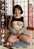 近〇相姦 五十路のお母さんに膣中出し 野宮陽子 50歳