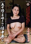 近〇相姦 五十路のお母さんに膣中出し 三井彩乃54歳