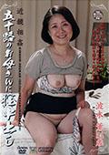 近〇相姦 五十路のお母さんに膣中出し 波木薫54歳