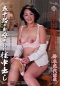 近親相姦 五十路のお母さんに膣中出し 鈴木光代52歳