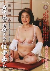 近親相姦 五十路のお母さんに膣中出し 内田典子58歳