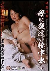 近〇相姦 母に夜這い膣中出し 吉田美雪46歳
