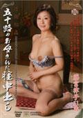 近〇相姦 五十路のお母さんに膣中出し 藤宮律子51歳