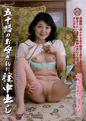 近〇相姦 五十路のお母さんに膣中出し 福浦那緒美54歳