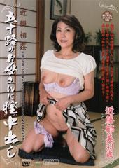 近〇相姦 五十路のお母さんに膣中出し 近藤郁美53歳
