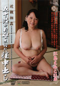 近〇相姦 五十路のお母さんに膣中出し 江島えみこ51歳