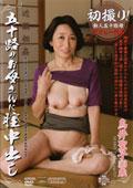 近親相姦 五十路のお母さんに膣中出し 鳥井聖子53歳