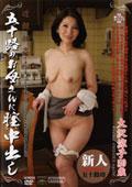 近〇相姦 五十路のお母さんに膣中出し 大沢涼子 50歳