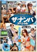 ザ・ナンパスペシャルVOL.239 エロ島ビーチで 江ノ島【編】