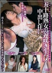 五十路熟女の遅咲き生ハメ中出し狂い 相原惠子55歳・水橋和香子53歳・三上梨絵50歳