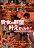 貴女の願望叶えませんか? 〜非日常を貪る女達〜 Vol.4