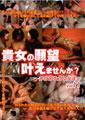 貴女の願望叶えませんか? 〜非日常を貪る女達〜 Vol.11