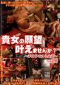 貴女の願望叶えませんか? 〜非日常を貪る女達〜 Vol.29