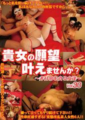 貴女の願望叶えませんか? 〜非日常を貪る女達〜 Vol.30