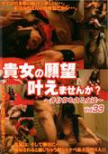 貴女の願望叶えませんか? 〜非日常を貪る女達〜 Vol.33
