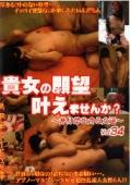 貴女の願望叶えませんか? 〜非日常を貪る女達〜 Vol.34