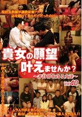 貴女の願望叶えませんか? 〜非日常を貪る女達〜 Vol.40