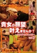 貴女の願望叶えませんか? 〜非日常を貪る女達〜 Vol.47