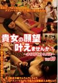 貴女の願望叶えませんか? 〜非日常を貪る女達〜 Vol.49