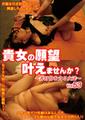貴女の願望叶えませんか? 〜非日常を貪る女達〜 Vol.53