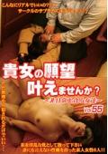 貴女の願望叶えませんか? 〜非日常を貪る女達〜 Vol.55