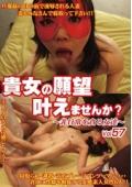 貴女の願望叶えませんか? 〜非日常を貪る女達〜 Vol.57〜