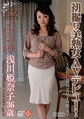 初撮り美熟女AVデビュー! 〜美しい義母と息子の性交〜浅川姫奈子 36歳