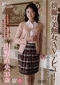 初撮り美熟女AVデビュー!〜美しい義母の淫らな欲情〜山野直央 35歳